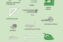 Инструменты для пошива австрийских штор