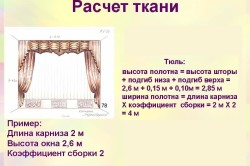 Пример расчета ткани на тюль
