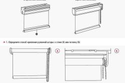 Способы управления рулонными шторами