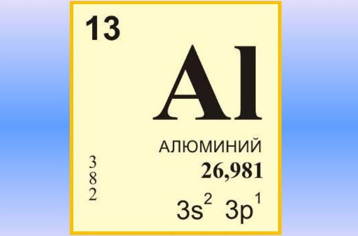 Отравление алюминием